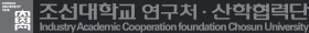 조선대학교 연구처 산학협력단 Industry Academic Cooperation Foundation Chosun University